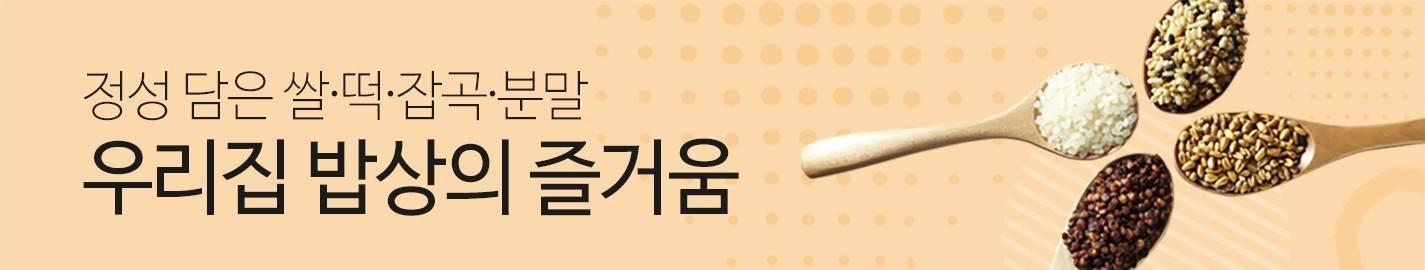 쌀∙떡∙잡곡∙분말