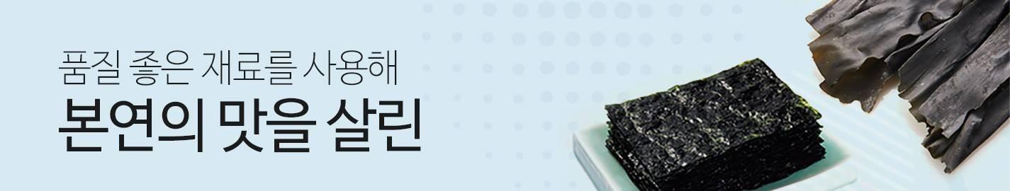 김∙건어물∙나물