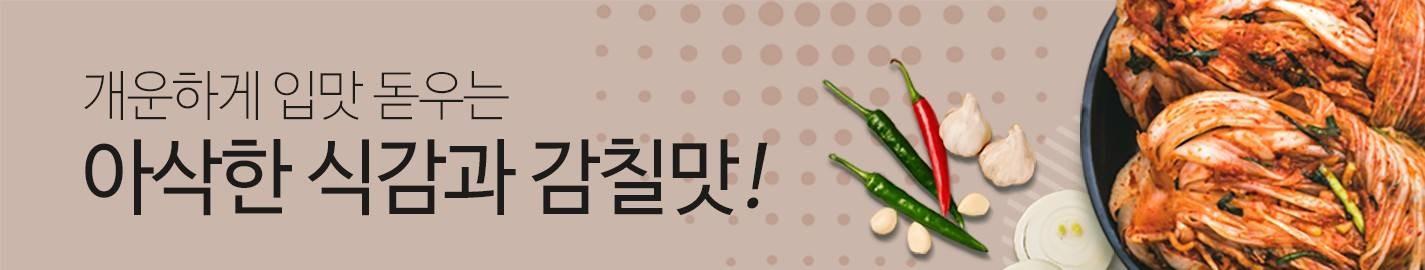 Gekühlte Produkte · Kimchi · Tofu